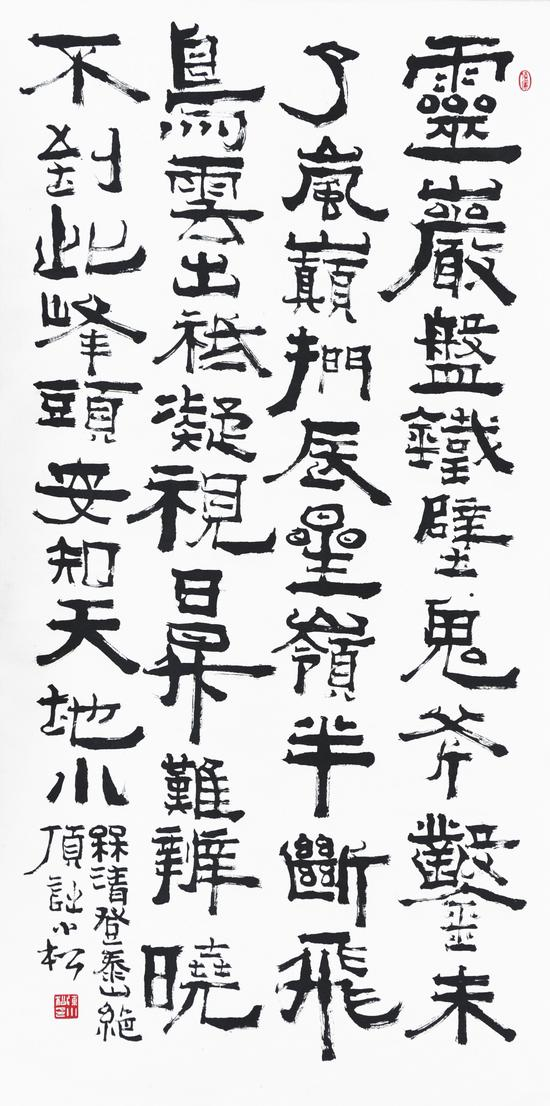 魏晋風懐:陳小松書法作品展作品 (2)