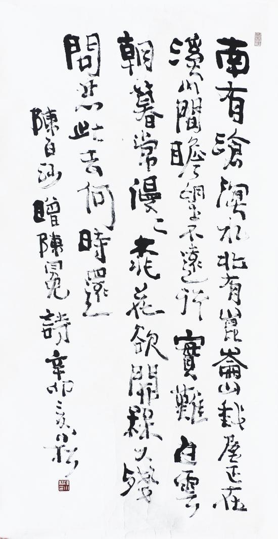 魏晋風懐:陳小松書法作品展作品 (3)