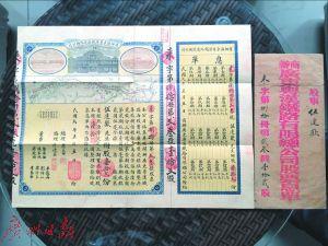 深圳股民收藏2000种纸质股票:从民国到新中国