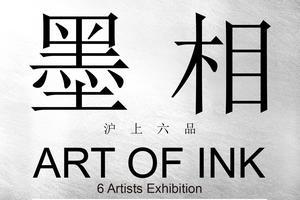 墨相:沪上六品艺术联展将于88艺术空间开幕
