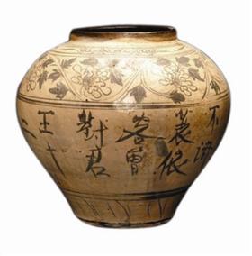 鹤壁窑白釉褐彩题字罐, 现藏于鹤壁市博物馆