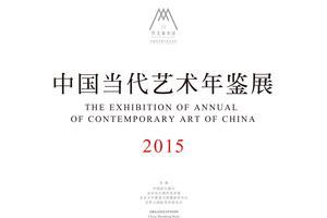 中国当代艺术年鉴展2015即将隆重开幕