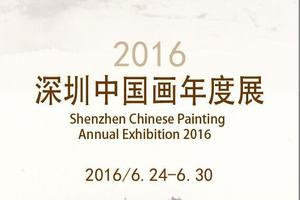 2016深圳当代中国画年度展在深圳美术馆举办