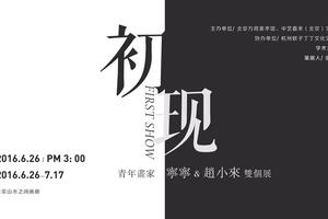初现:宁宁赵小来双个展举办