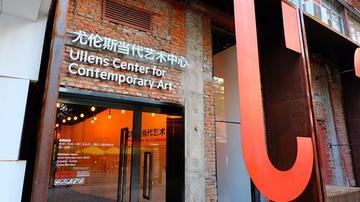 尤伦斯当代艺术中心UCCA据传将被出售