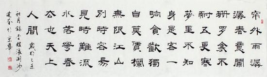 赵建奎 李煜浪淘沙 48x179cm
