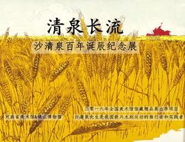 纪念沙清泉百年诞辰作品展