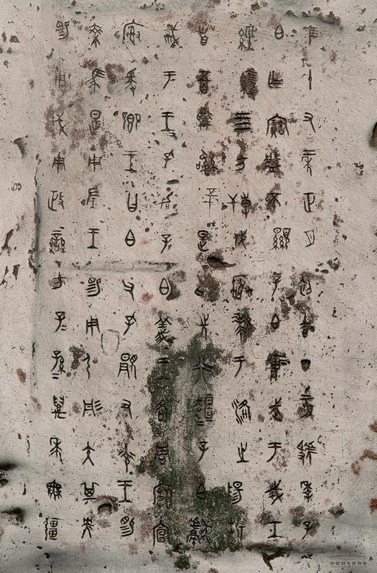 """06""""虢季子白""""青铜盘铭文"""