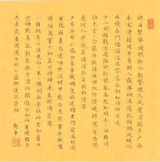 孙艳华-1