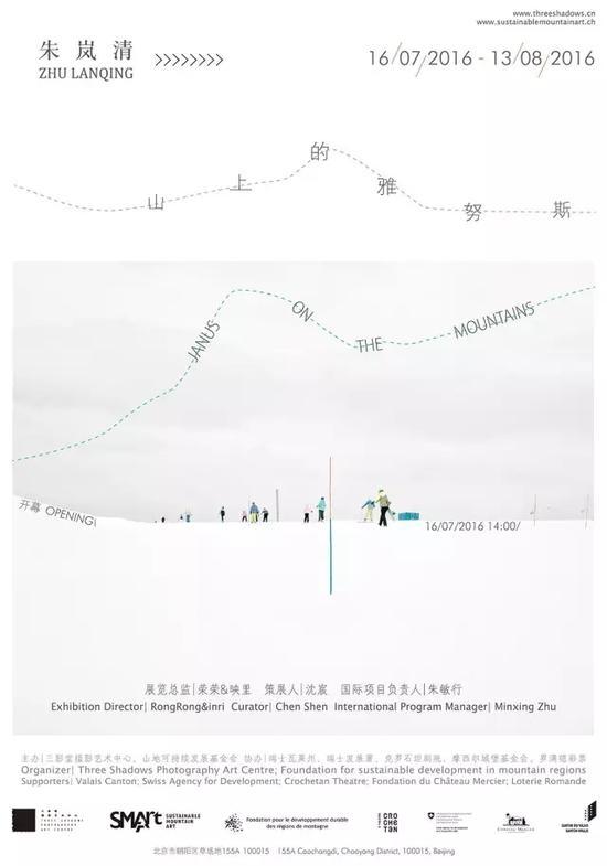 朱岚清《山上的雅努斯》海报