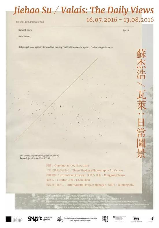 苏杰浩《瓦莱:日常图景》海报