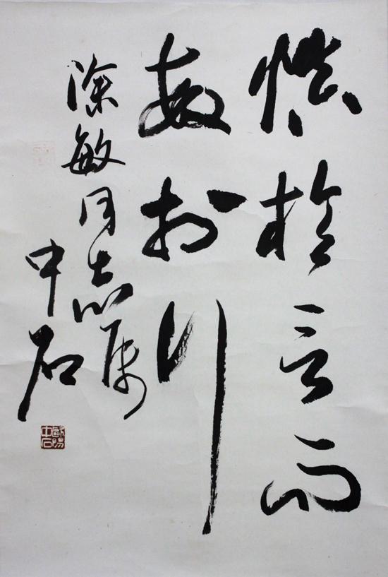 欧阳中石 行书 68x46cm 纸本立轴