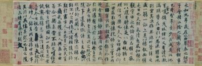 《冯摹兰亭序》 24.5×69.9厘米 冯承素 北京故宫博物院藏