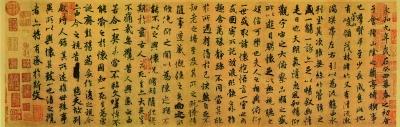 《褚摹兰亭序》 24×88.5厘米 褚遂良 北京故宫博物院藏