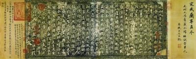 《定武兰亭序》 宋拓定武柯九思本 台北故宫博物院藏