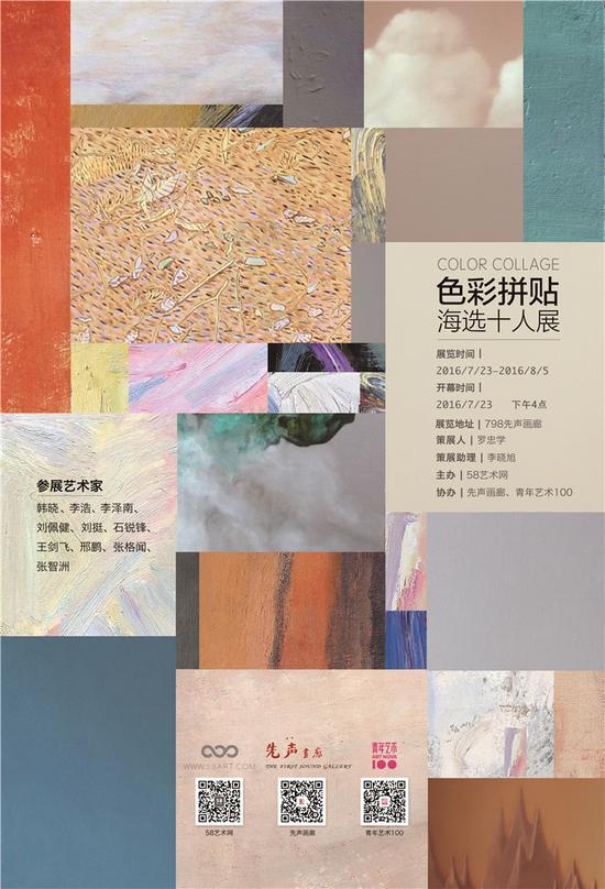 色彩拼贴――海选十人展海报