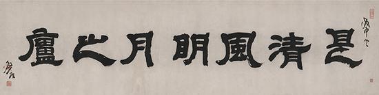 2016西泠春拍 邓石如《是清风明月之庐》 成交价1552.5万元