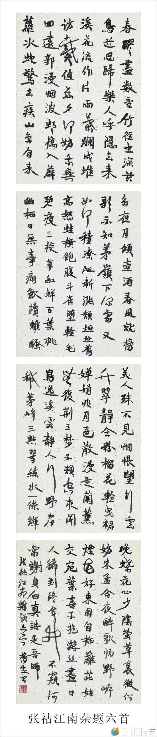 杨杰  作品十四  张祜江南杂题六首