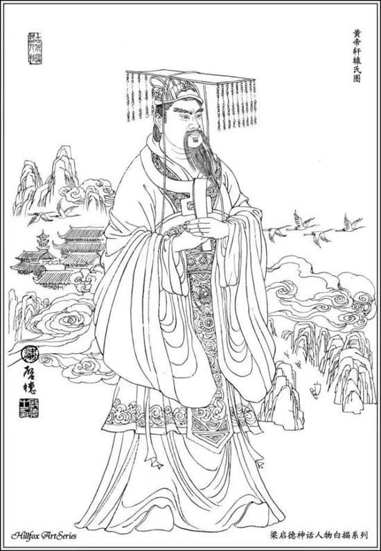 《梁启德神话人物白描》-黄帝