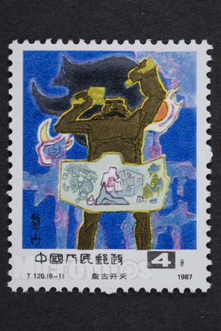 《中国神话故事》特种邮票-盘古开天地 1987年中华人民共和国邮电部发行