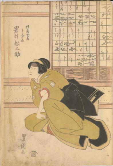 歌川�N国 初代  女房 おとみ 岩井松之助