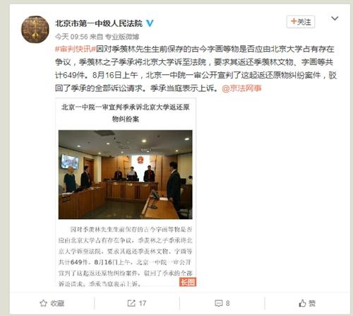 图片来源:北京市第一中级人民法院微博截图