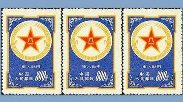 细数天价邮票:方寸之间敌过百万房产