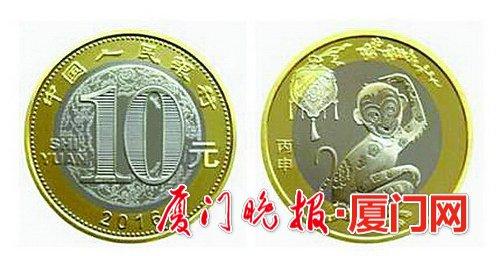 第二轮猴年生肖流通纪念币