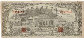 图示1陕甘宁边区银行壹百元纸币 毛泽东、朱德、黄华、马海德签名_b
