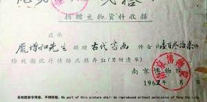 1962年,南京博物院开具的庞增和捐赠137件古代书画的收据。