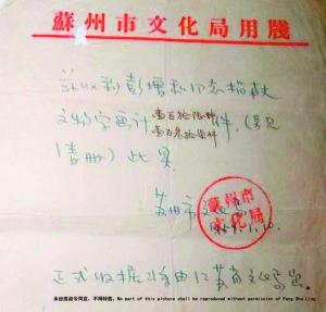 1959年,苏州市文化局收到庞增和捐赠137件文物字画的收据。