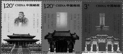 2010年发行的《孔庙孔府孔林》特种邮票