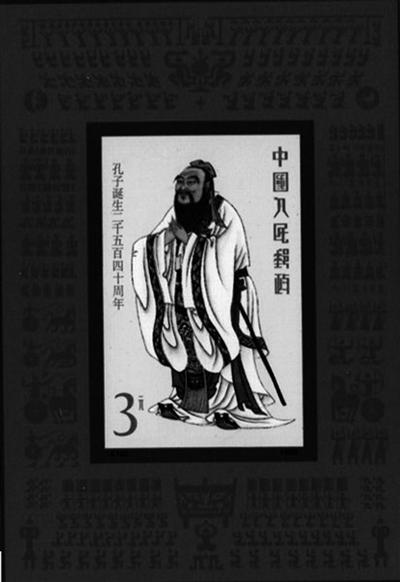 1989年发行的《孔子诞生二千五百年四十周年》纪念邮票小型张