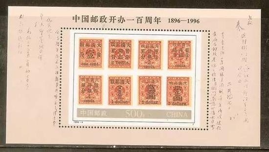 1996—4小型张 中国邮政开办一百周年