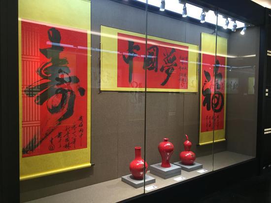 和平大使书法家李国栋教授作品巡回展 展览现场