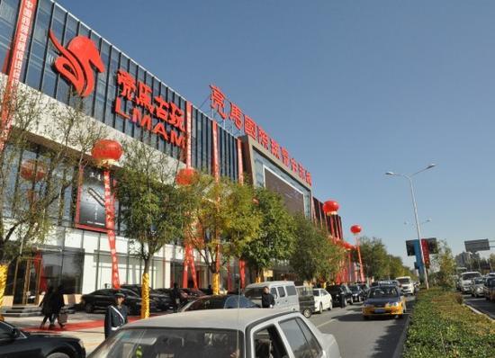 北京亮马国际珠宝古玩城实景照片
