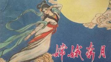 传统中秋节背后你不知道的故事