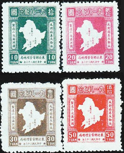 东北邮电管理总局发行的《九一八纪念邮票》