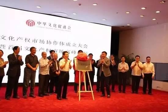 中华文促会主席王石为文交协揭牌