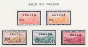 国父珍邮中二百多枚民国邮票被估价十万_文交