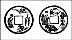 图2宋代中秋拜月厌胜钱-1_b