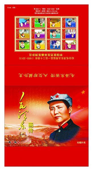 毛泽东画传大外盒