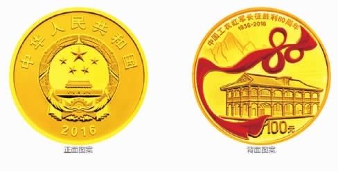长征纪念币来了 长沙预订一空