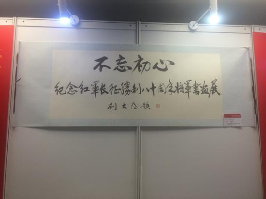 纪念红军长征胜利80周年百名将军暨书画名家书画展