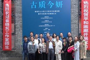 平和画廊开馆展:崔晓东工作室学员临摹画展开幕