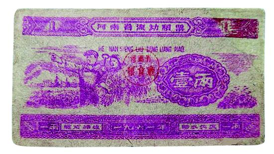 1961年河南省流动粮票壹两,品相8品