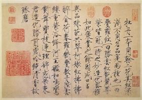 宋徽宗赵佶《牡丹诗帖》,台北故宫博物院藏