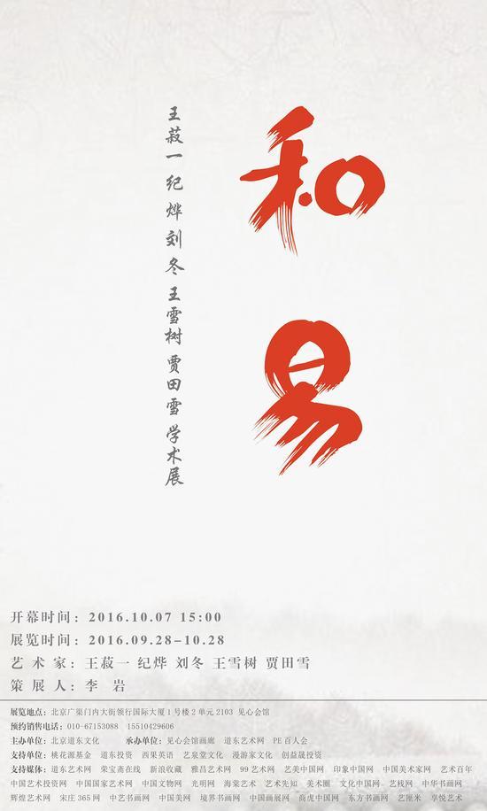 和·易学术展展现当代语境下中国画