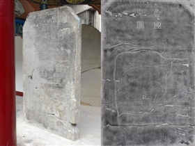 《鲁国之图》石碑