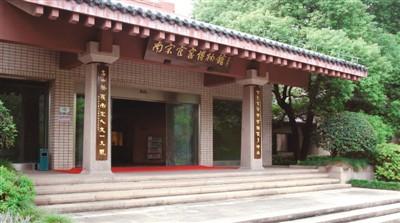 南宋官窑博物馆